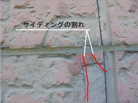 水戸市 サイディング 塗り替え クラック