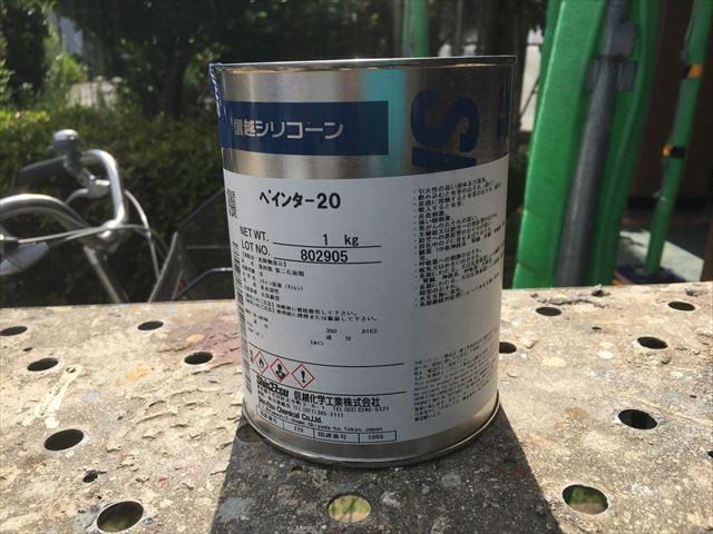 信越シリコ-ン ペインタ-20