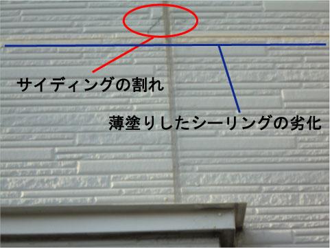 水戸市 サイディング 塗り替え