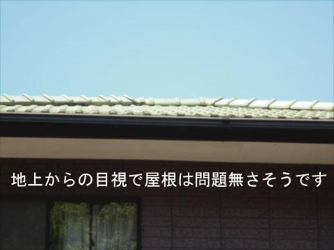 水戸市 外壁塗装 屋根