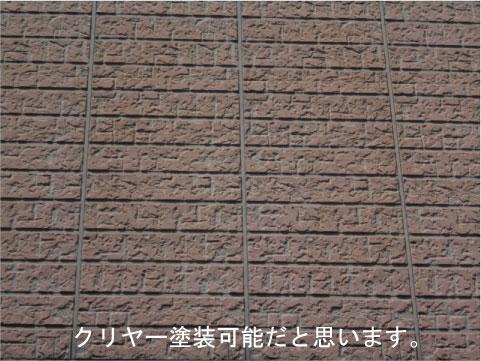 水戸市 スーパーセランマイルド クリヤー