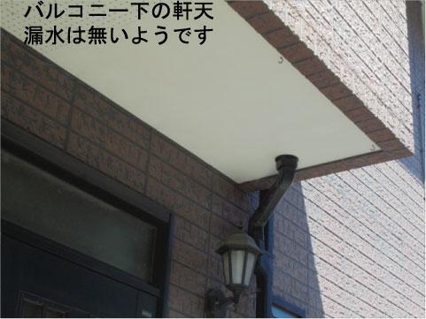 水戸市 外壁塗替え