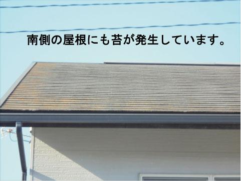 水戸市 屋根塗り替え