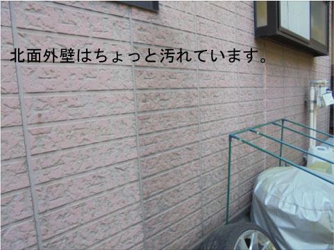 水戸市 サイディング 塗装