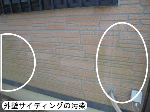 外壁の汚染