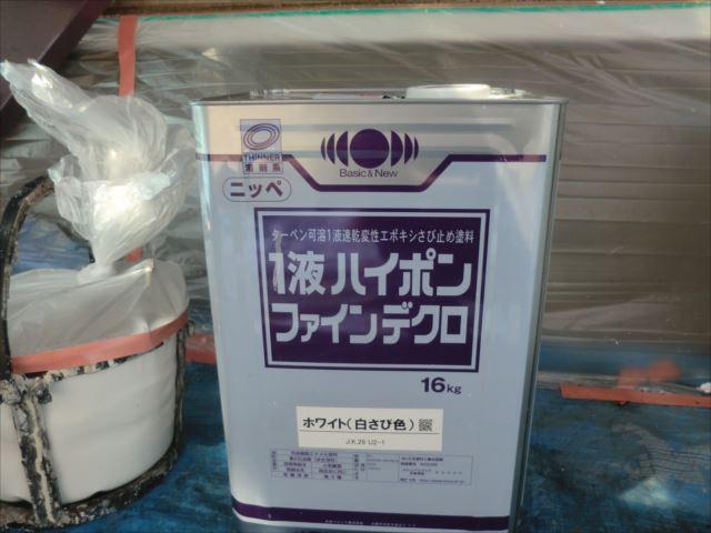 使用材料、1液ハイポンファインデクロ