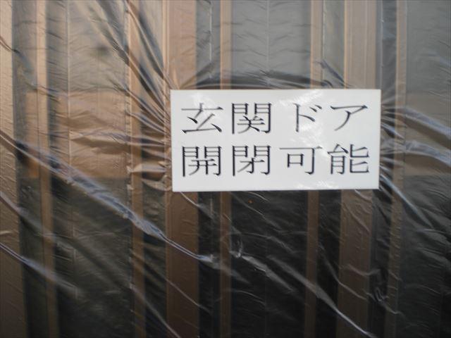 塗装前玄関ドア養生