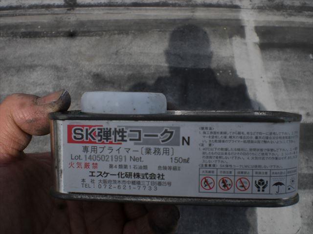 SK弾性コークプライマー