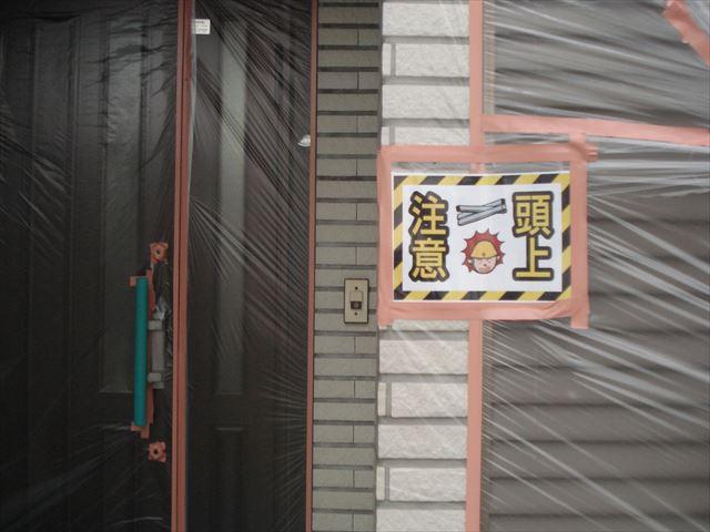 S邸玄関前頭上注意