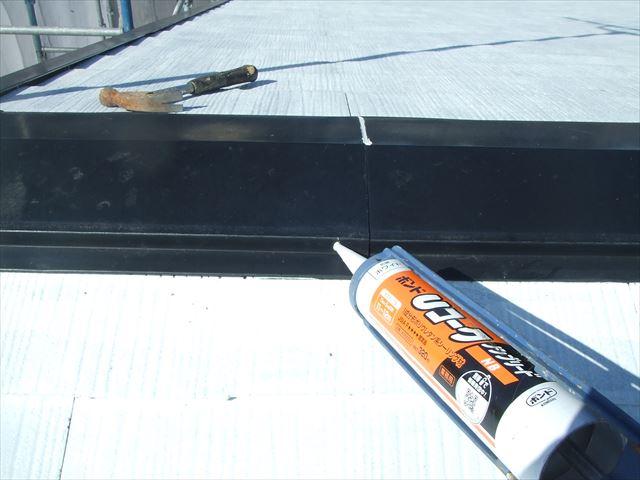 屋根板金コーキング