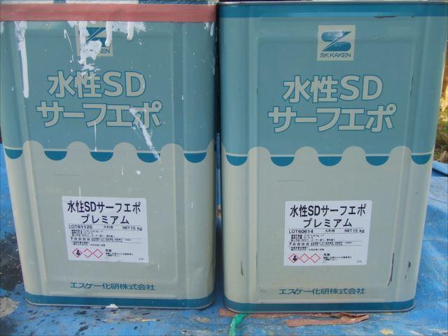 下塗り使用材料、水性SÐサーフエポプレミアム