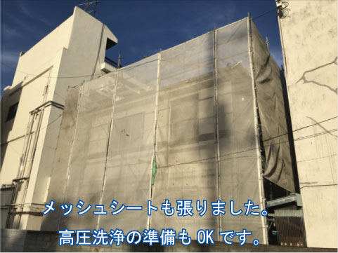 S×L 外壁塗装 足場