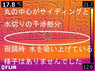 水戸市 サイディング塗装